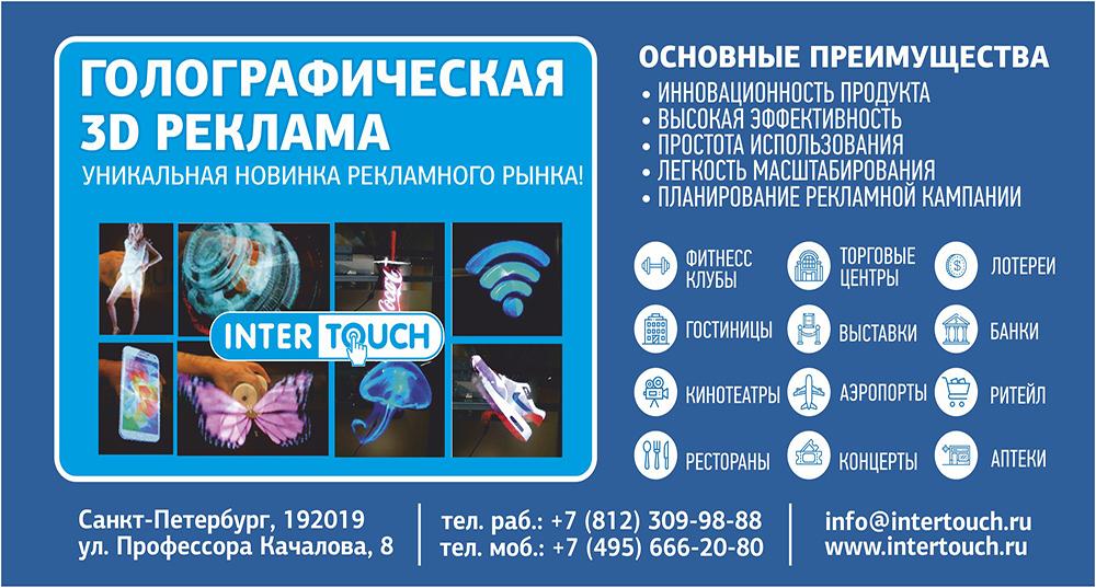 Голографическая реклама 3D