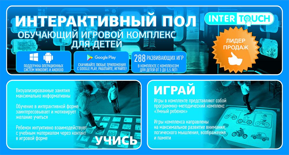 Интерактивный пол для ДОУ!