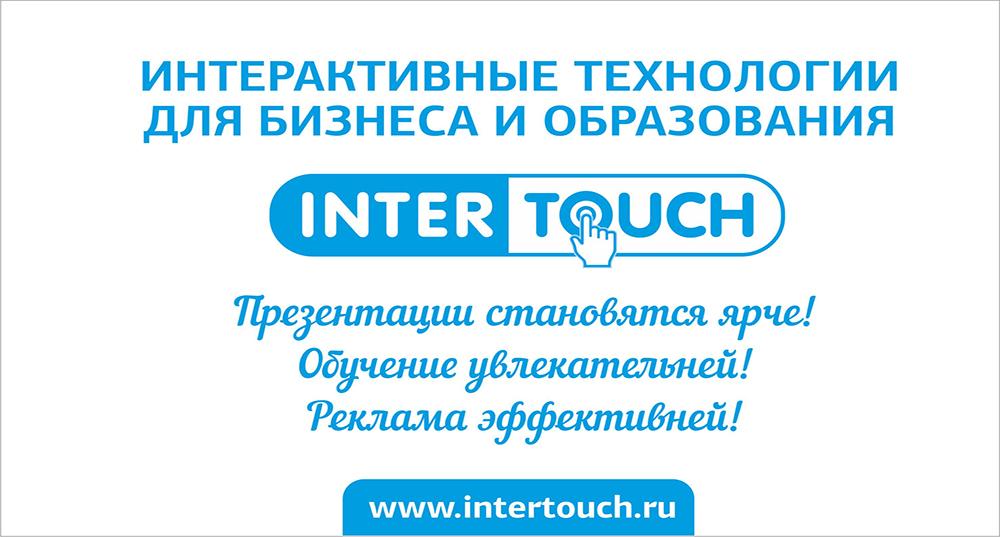 Интерактивные технологии для бизнеса и образования