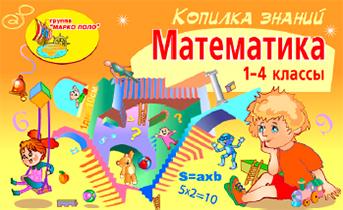 Математика 1-4классы