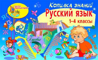 Русский язык 1-4классы