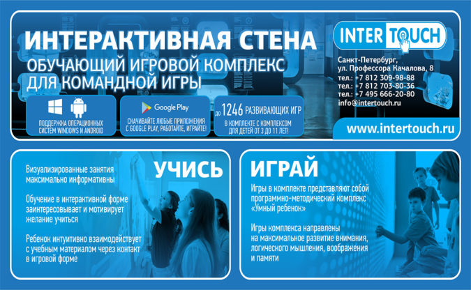 Интерактивная стена для ДОУ и школ