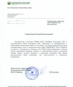 Отзыв филиала СБЕРБАНКА РОССИИ о монтаже комплекта интерактивного пола.